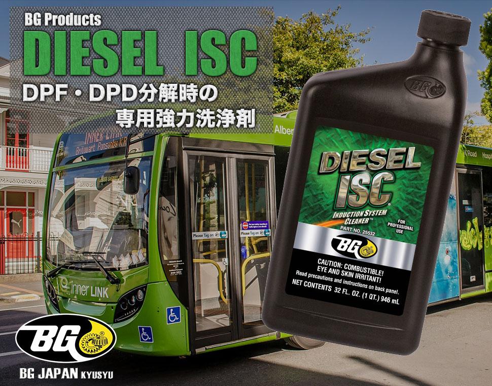 DIESEL ISC DPF・DPD分解時の専用強力洗浄剤